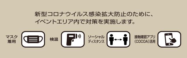 コロナ cbc 県 愛知 県民・事業者の皆様へのメッセージ(緊急事態宣言等)